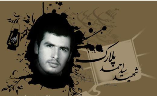 بوی بهشت..... شهید سید احمد پلارک