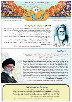 http://serajnet.org/userimages/moezeh-khoban/moezeh134-1-rangi.jpg