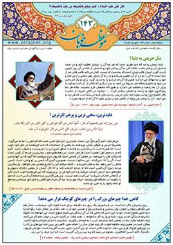 http://serajnet.org/userimages/moezeh-khoban/moezeh143-1-rangi.jpg
