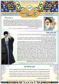 http://serajnet.org/userimages/moezeh-khoban/moezeh183-1-rangi.jpg