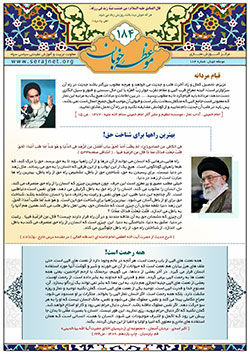 http://serajnet.org/userimages/moezeh-khoban/moezeh184-1-rangi.jpg