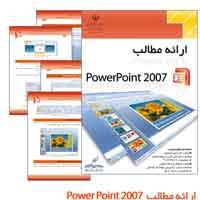 دانلود کتاب آموزش نرم افزار PowerPoint 2007