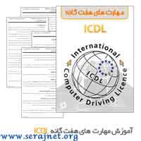 دانلود مجموعه کتاب های آموزش مهارت های هفت گانه کامپیوتر ICDL