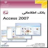 آموزش فارسی و تصویری اکسس Access 2007