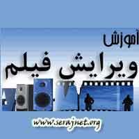 دانلود آموزش میکس و ویرایش فیلم به زبان فارسی و تصویری با Learning Ulead VideoStudio 10