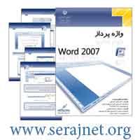 دانلود کتاب آموزش نرم افزار Word 2007