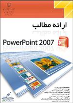 آموزش power point 2007